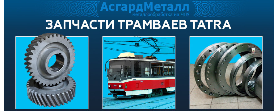 Баннер запчасти Tatra