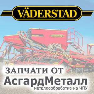 Запчасти Vaderstad