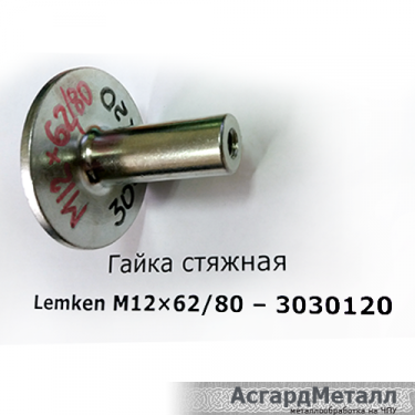Гайка стяжная Lemken 3030120