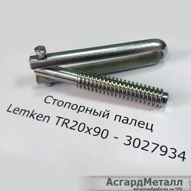 Стопорный палец Lemken TR20x90 302734