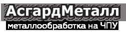 ООО АСГАРД МЕТАЛЛ - токарные и фрезерные работы на ЧПУ